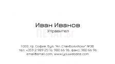 Визитни картички №1520