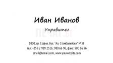 Визитни картички №1521