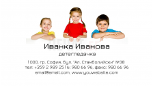 Визитни картички №1126