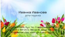 Визитни картички №1128