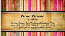 Визитни картички №1129