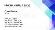 Визитни картички _ ТЕСТ