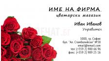 Визитни картички №1145