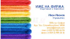 Визитни картички №1150