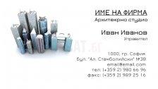 Визитни картички №1165