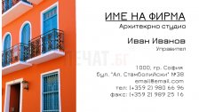 Визитни картички №1170