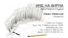 Визитни картички №1171