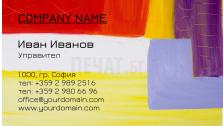 Визитни картички №1184