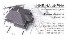 Визитни картички №1177