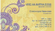 Визитни картички №1185