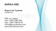 Визитни картички №1211