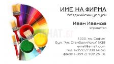 Визитни картички №1215