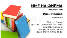 Визитни картички №1218