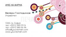Визитни картички №1156