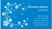 Визитни картички №1241