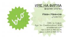 Визитни картички №1250