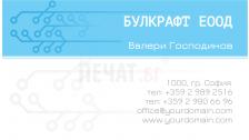 Визитни картички №1257