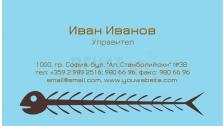 Визитни картички №1263