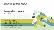 Визитни картички №1270