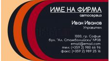 Визитни картички №1276