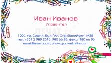 Визитни картички №1306