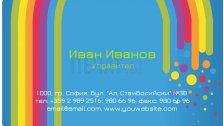 Визитни картички №1307