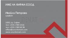 Визитни картички №1308