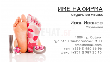 Визитни картички №1315