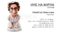 Визитни картички №1325