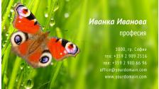 Визитни картички №1330