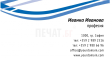 Визитни картички №1333
