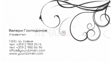 Визитни картички №1525