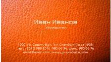 Визитни картички №1340