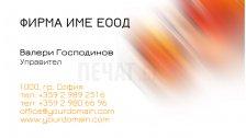 Визитни картички №1344