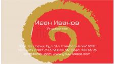 Визитни картички №1345