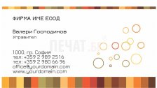 Визитни картички №1346