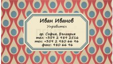 Визитни картички №1349