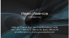 Визитни картички №1350