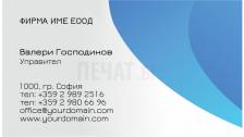 Визитни картички №1351