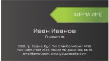 Визитни картички №1352