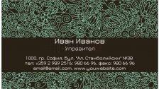 Визитни картички №1354