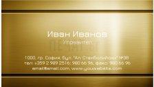 Визитни картички №1356