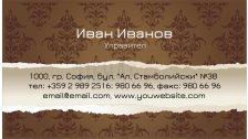 Визитни картички №1357