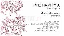 Визитни картички №1360