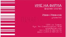 Визитни картички №1363