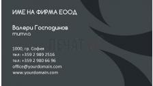 Визитни картички №1370