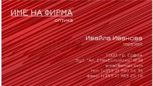 Визитни картички №1372