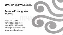 Визитни картички №1375