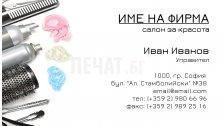 Визитни картички №1381