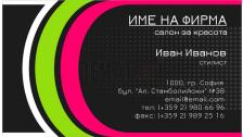 Визитни картички №1384